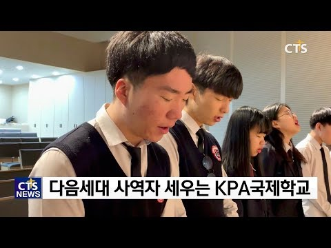190109[다음세대연중기획] '나도 미래 선교사' - KPA국제학교 - 기자리포트