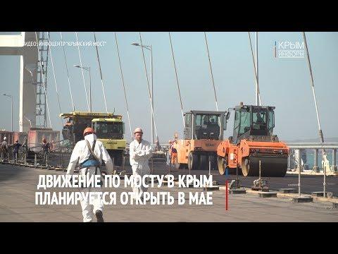 Сверхустойчивый асфальт на арке Крымского моста
