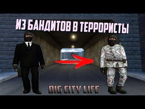 ЗРЯ Я ПОШЁЛ ПО КРИВОЙ ДОРОЖКЕ...  BIG CITY LIFE [Garrys mod]