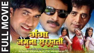 Video GANGA JAMUNA SARASWATI | SUPERHIT BHOJPURI MOVIE | Feat.Ravi Kishan, Dinesh Lal Yadav & Manoj Tiwari MP3, 3GP, MP4, WEBM, AVI, FLV November 2018