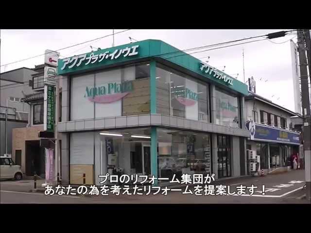 アクアプラザイノウエ新発田店紹介