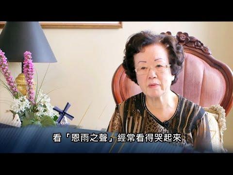 電話籌款特輯 TV1288 恩雨承傳 (一) (10/18/2014於多倫多播放)