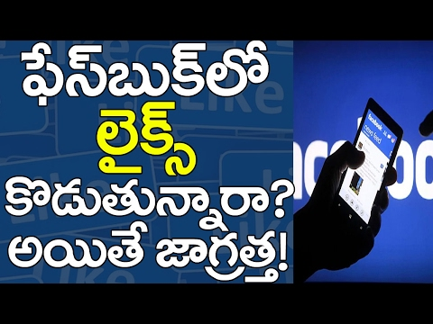 Beware Of Facebook Likes!!! | Latest Tech News | Friday Poster | Social Media