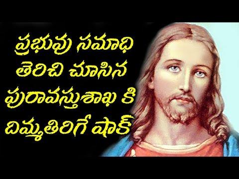 యేసు సమాధి నుండి బైటపడిన నమ్మలేని వాస్తవాలు | Unknown Facts Of Jesus Grave | Eagle Media Works