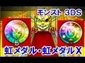 モンスト 3DS!虹メダル6枚 虹メダルX2枚 ガシャ