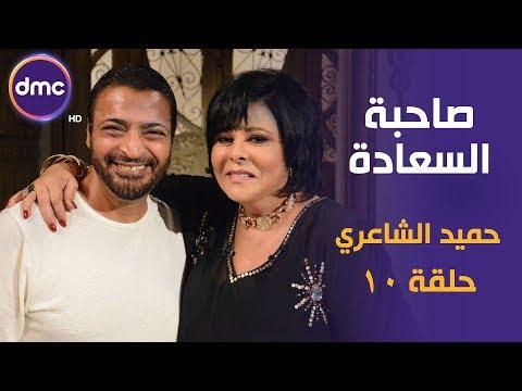 """إسعاد يونس تحتفل بعيد ميلاد حميد الشاعري الـ 57 في """"صاحبة السعادة"""" مع هؤلاء الفنانين"""