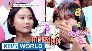Video The school principal even intervened in the sister fight! [Hello Counselor / 2017.09.11] MP3, 3GP, MP4, WEBM, AVI, FLV Maret 2019