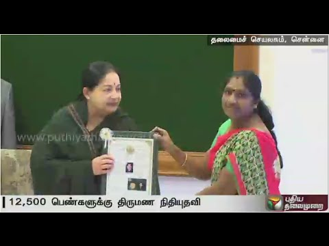 Chief-minister-Jayalalithaa-commences-marriage-welfare-scheme-for-women