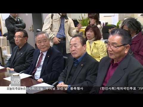 한인사회 소식 5.3.17 KBS America News