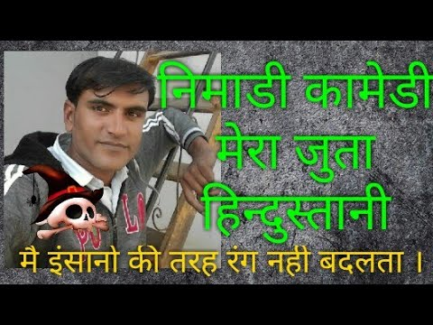 Video निमाडी कामेडी Hindustan meri jaan एकता मे अनेकता nimadi comedy satish hemraj download in MP3, 3GP, MP4, WEBM, AVI, FLV January 2017