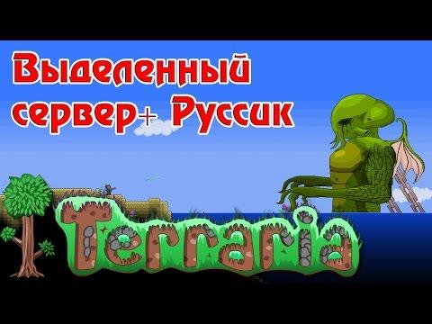 Как создать сервера в террарии в стиме - Selivanov shina