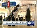 4 ملايين عملية تصحيح لأوضاع العمالة المخالفة في السعودية