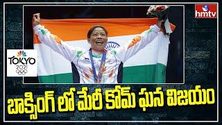 ఒలంపిక్స్ : బాక్సింగ్ లో మేరీ కోమ్ ఘన విజయం | Mary Kom Wins | Olympics 2021 |