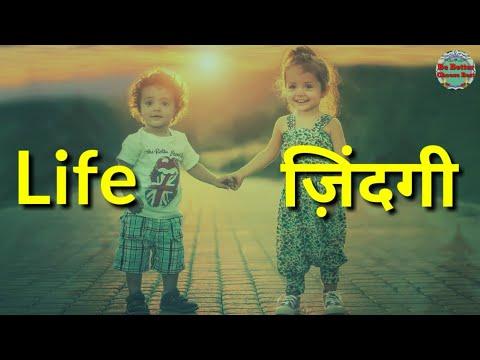 Short quotes - Life lessons motivational whatsapp status video. Inspirational quotes and shayari status hindi 2019.