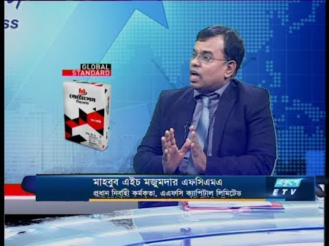 Ekushey business || মাহবুব এইচ মজুমদার এফসিএমএ || 21 January 2020 || ETV Business