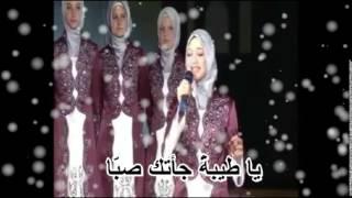 Video السلام عليك يا رسول الله-مترجم rakat 3aynay shawkan ادأ فرقة البانية 2 MP3, 3GP, MP4, WEBM, AVI, FLV April 2019