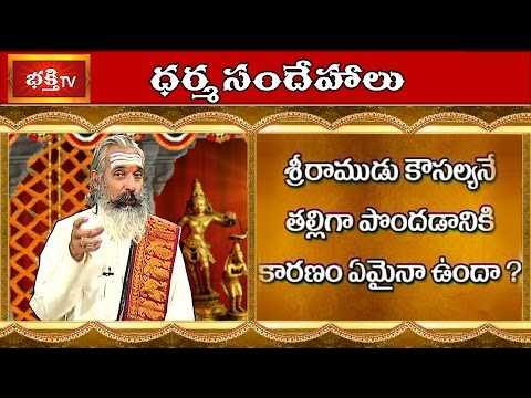 Why did Kausalya become Mother of Sri Rama? || Dharma Sandehalu || Bhakthi TV