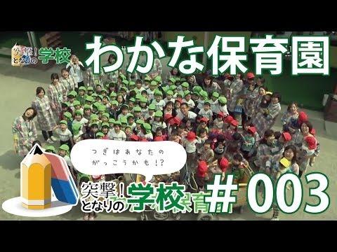 突撃!となりの学校 #003 / わかな保育園