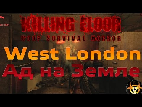 Killing Floor West London cложность \