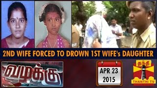 Vazhakku(Crime Story) - Woman forced to Drown in River Bank 23/4/2015 - Thanthi TV