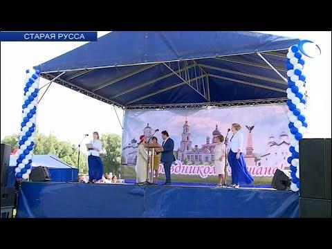 8 июля Старая Русса отметила свое 90-летие