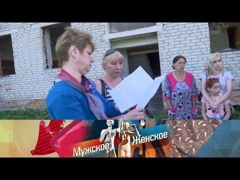 Мужское  Женское - Произвол судьбы. Выпуск от 04.06.2018