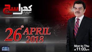 Video Khara Sach | Mubashir Lucman | SAMAA TV | 26 April 2018 MP3, 3GP, MP4, WEBM, AVI, FLV Mei 2018