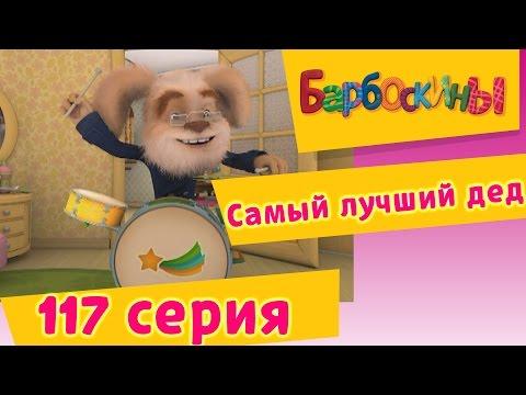 Барбоскины - 117 серия. Самый лучший дед (новые серии) (видео)