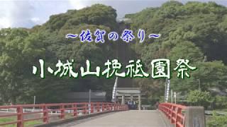 佐賀の祭り~小城山挽祗園祭~