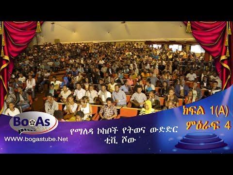 Ethiopia - Y.Kokeboch Acting TV Show Season 4 Ep 1 A