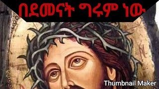 Zemarit Kidist Mitiku -  Bedemenat Girum Naw (Ethiopian Orthodox Church song)