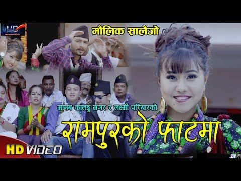 (New Nepali Salaijo Song Rampurko Fatma    Laxmi Pariyar &  Manab Kalung Magar Ft. Dhurba - Duration: 8 minutes, 41 seconds.)