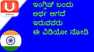 How to translate from English to kannada - Best dictionary app