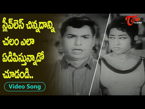 Chalam funny Teasing Song with Geetanjali | telugu Hit Movie Songs | Old Telugu Songs