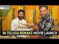 Sharwanand And Samantha 96 Telugu Remake Movie Launch || Dil Raju
