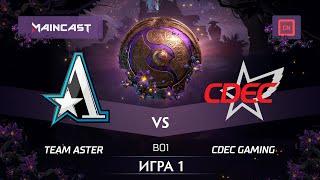 Team Aster vs CDEC Gaming (карта 1), The International 2019 | Закрытые квалификации