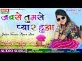 Jabse Tumse Pyar Hua - Shital Thakor    2017 New Hindi Audio    Bewafaa Love Song  Video and MP3