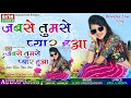 Jabse Tumse Pyar Hua - Shital Thakor    2017 New Hindi Audio    Bewafaa Love Song 3GP Video
