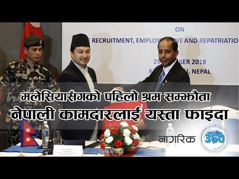 (Shram Swikriti | Nepal-Malaysia MoU Explained | पहिलो श्रम सम्झौता - मलेसिया - Duration: 4 minutes, 25 seconds.)