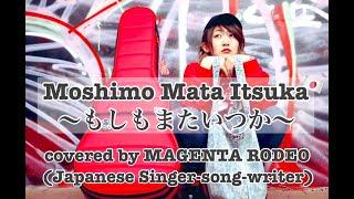 Video Moshimo Mata itsuka~もしもまたいつか~Covered by MAGENTA RODEO(Japanese singer-song-writer) MP3, 3GP, MP4, WEBM, AVI, FLV Juli 2019