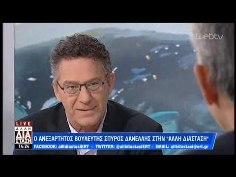 Ο Σπύρος Δανέλλης στην «Άλλη Διάσταση» | 17/01/19 | ΕΡΤ