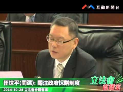 崔世平20141024立法會全體會議