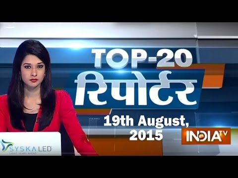 India TV News: Top 20 Reporter | August 19, 2015