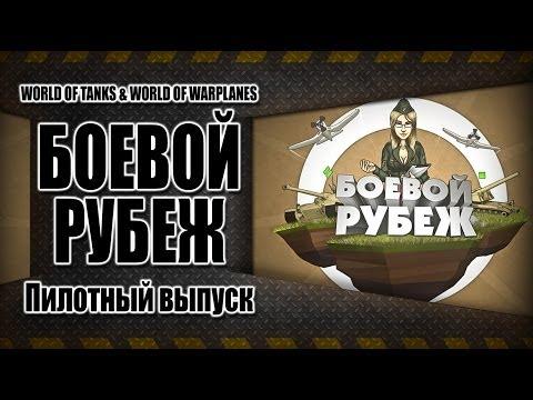 World of Tanks: Боевой рубеж №1. О главном.