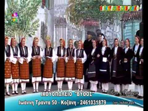 Ρίζες & Χρώματα του τόπου μας – Μακεδονία