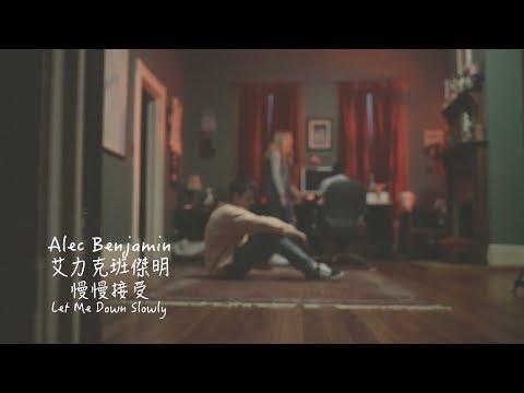 Alec Benjamin 艾力克班傑明 - Let Me Down Slowly 慢慢接受  (華納official HD 高畫質官方中字版)