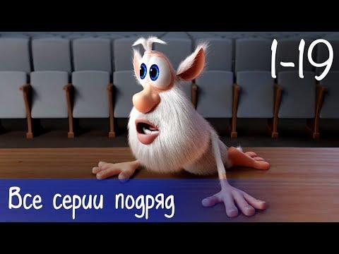 Буба - Все серии подряд (19 серий + бонус) - Мультфильм для детей (видео)