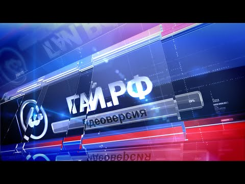 17072020 ГАЙ РФ видеоверсия