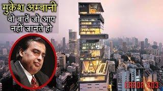 Video मुकेश अम्बानी कितने ताकतवर है Things You Didn't Know About India's Richest man -- Mukesh Ambani MP3, 3GP, MP4, WEBM, AVI, FLV Oktober 2018