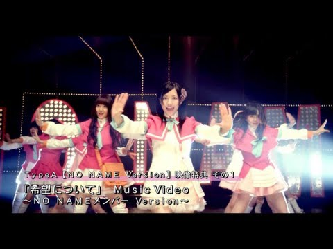 『希望について』 PV ( #NONAME )